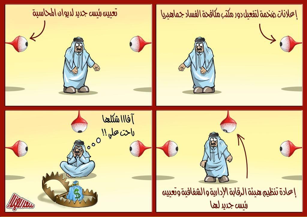 كاريكاتير - سعد المهندي (قطر)  يوم الإثنين 16 مارس 2015  ComicArabia.com  #كاريكاتير