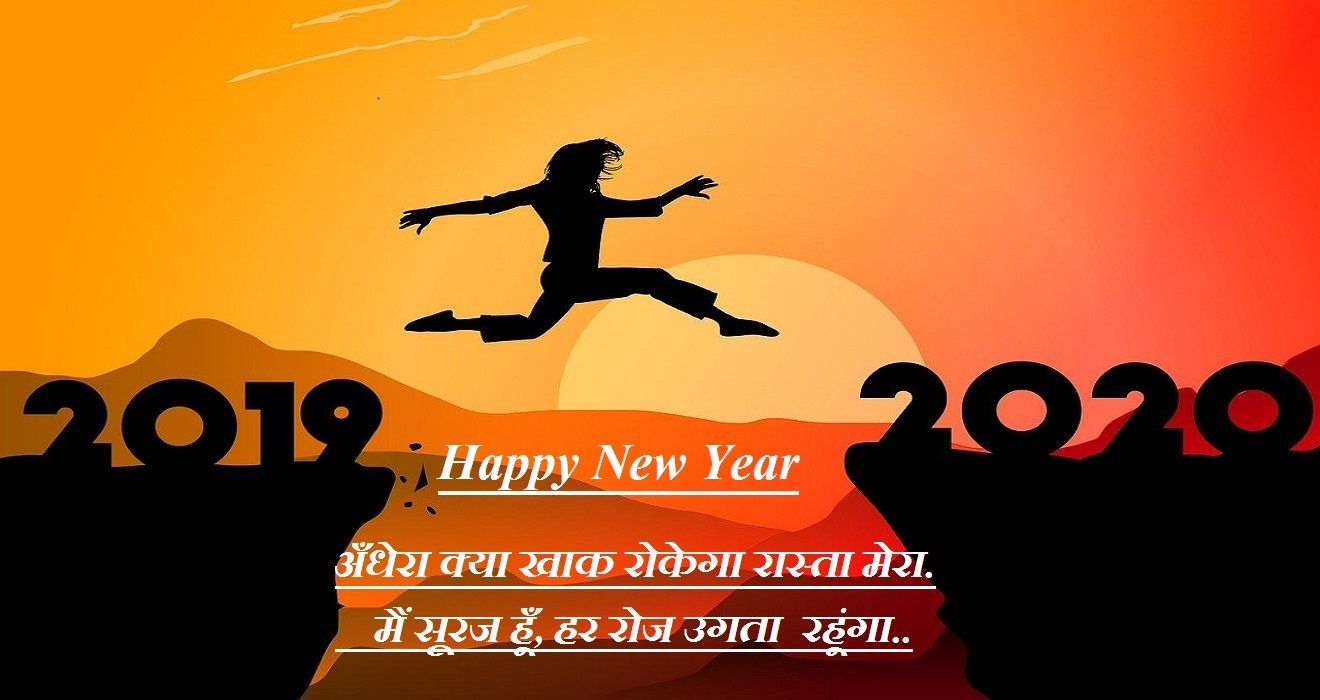 नए साल की शायरी हिन्दी में नए साल की शायरी नवीनतम 2020