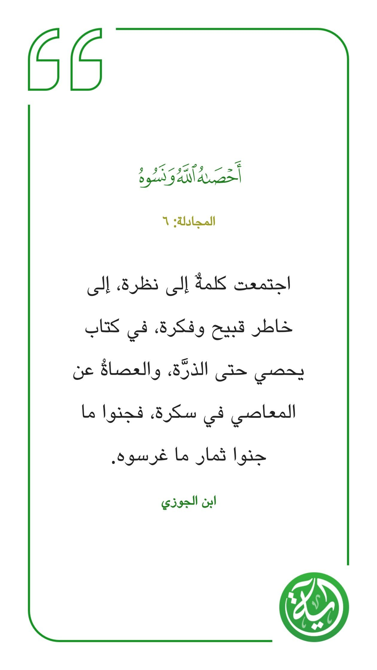 Pin By Kenza On إسلامي Islamic Quotes Quran Tafseer Salaah