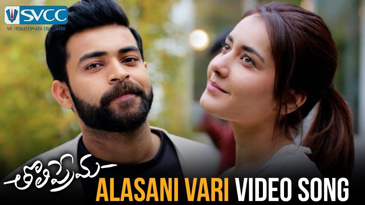 Tholi Prema Movie Video Songs Thatisymagazine Movie Songs Varun