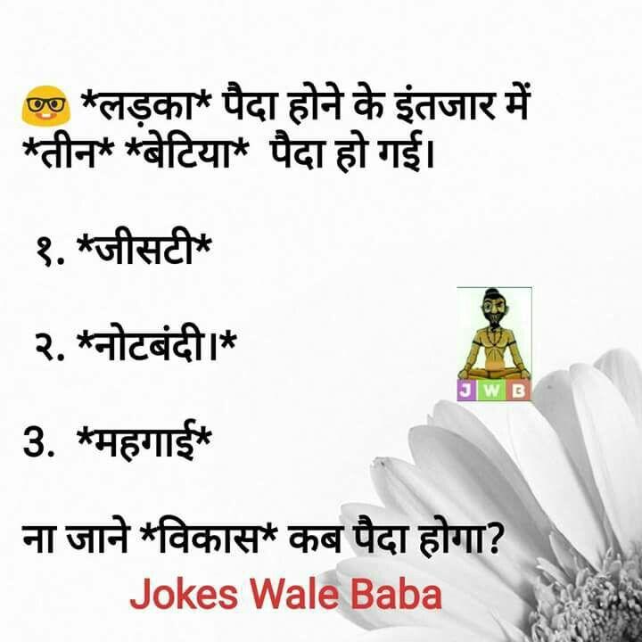 Mc Bc Sarkar Funny Cartoon Faces Funny Thoughts Jokes Quotes