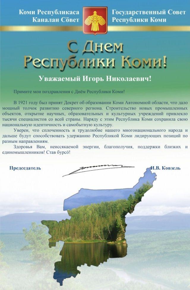 Открытка к дню республики коми