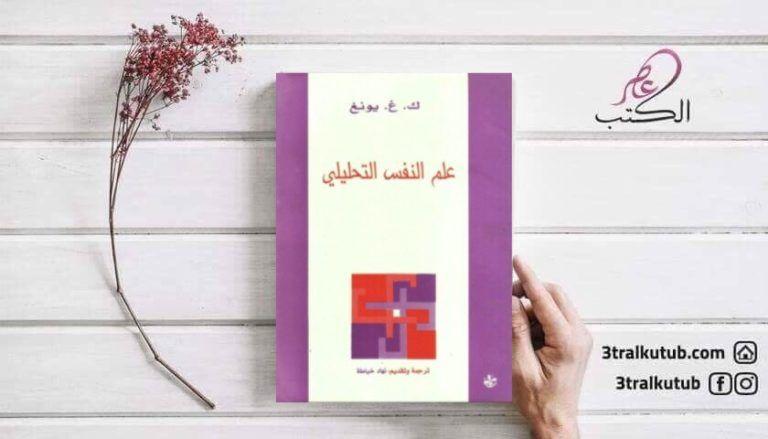 كتب علم النفس علم النفس التحليلي Books Book Cover Cover