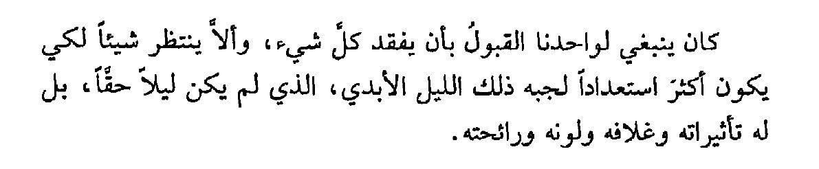 ينبغي لواحدنا القبول بأن يفقد كل شيء Jokes Quotes Arabic Quotes Quotations