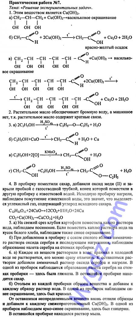 Химия нифантьев 10 класс гдз прочитать