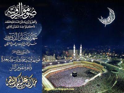 نجوم السعيدة خلفيات رمضانيه لسطح مكتبك واهدائاتك 2010 Ramadan Ramadan Kareem Ramadan 2015