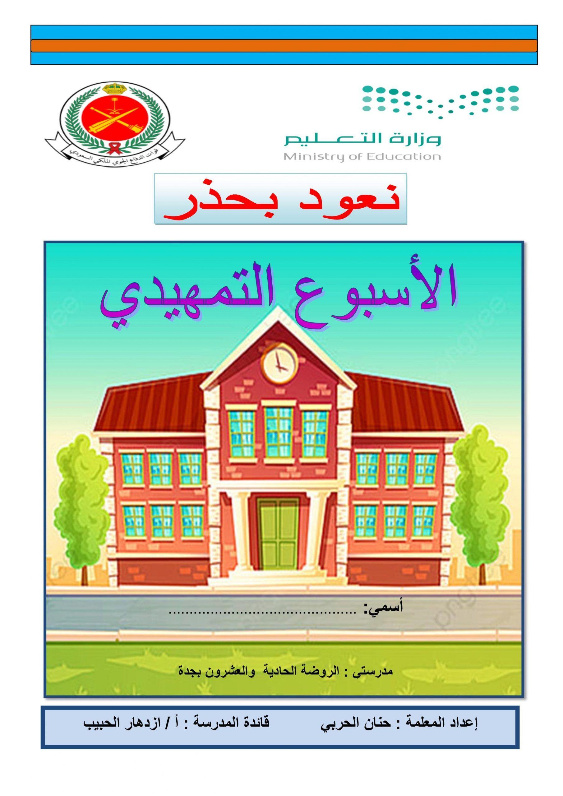 الاسبوع التمهيدي للاطفال الروضة اثناء عملية التعلم عن بعد Ministry Of Education Education Holiday Decor