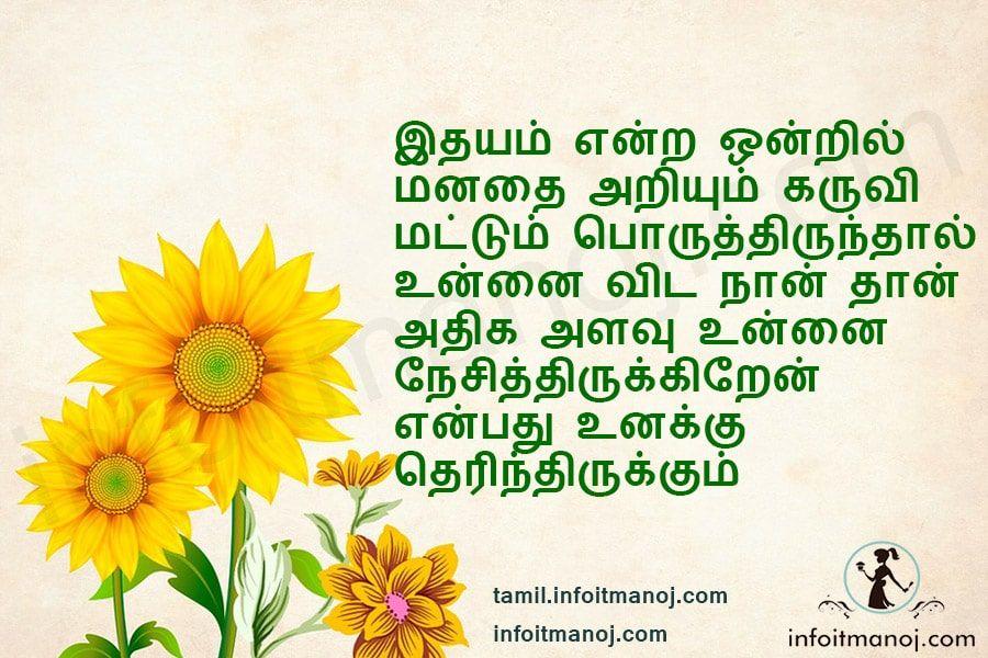 காதல் உணர்வு தமிழ் கவிதை வரிகள் Tamil Love Feeling Images
