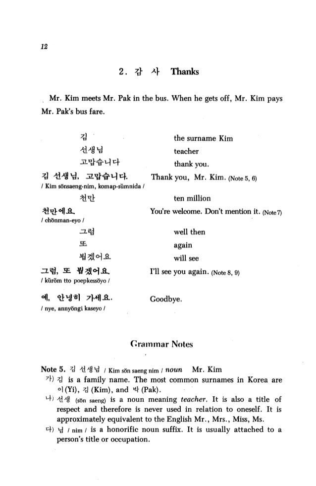english to korean words translation pdf