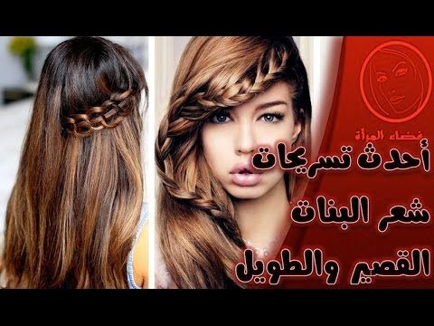 Pin By Rachid Rouinko On Htirafe Youtube Hair Styles Hair