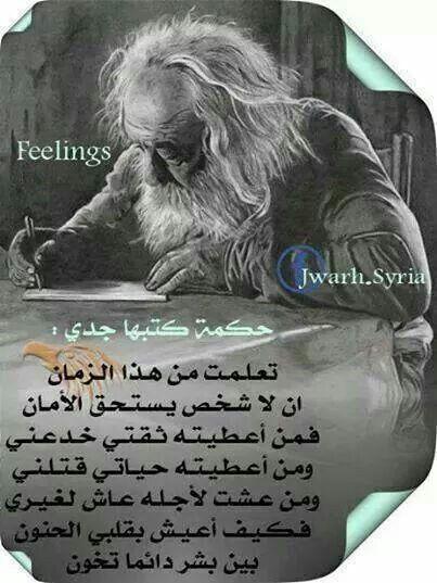 درس الحياة الاقسى Feelings My Love Words