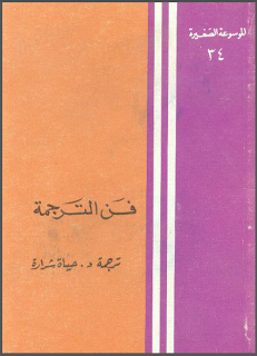 مكتبة لسان العرب: فن الترجمة - سورينيان - فلورين - روسيلس - الموسوعة الصغيرة ( 34 )