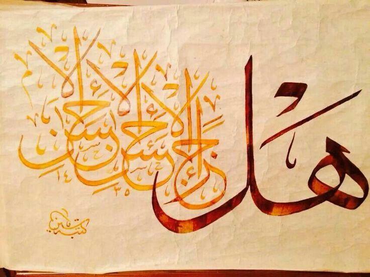 هل جزاء الإحسان إلا الإحسان Islamic Calligraphy Islamic Art Calligraphy Art
