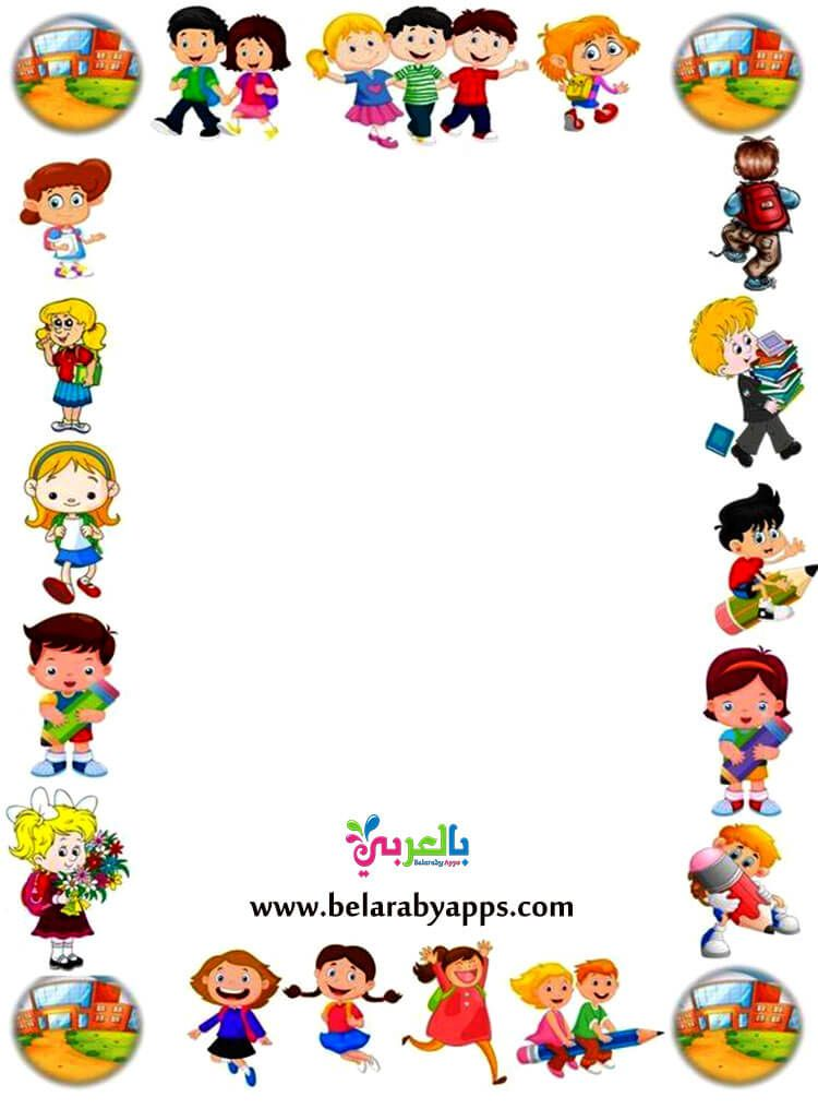 Free Printable School Borders Templates Frame Clipart Com