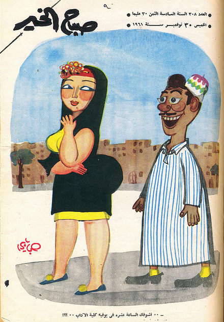 Funny Pictures About Egypt: Egyptian Sabah Al Khair Magazine (1961). Halla Halla Lol
