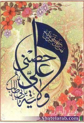 صور بمناسبة عيد الغدير الاغر منتديات درر العراق Glass Art Art Anime