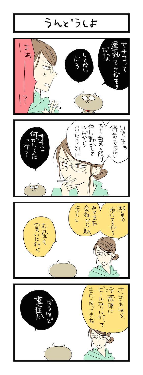 サチコと神ねこ様206 - さちこと...