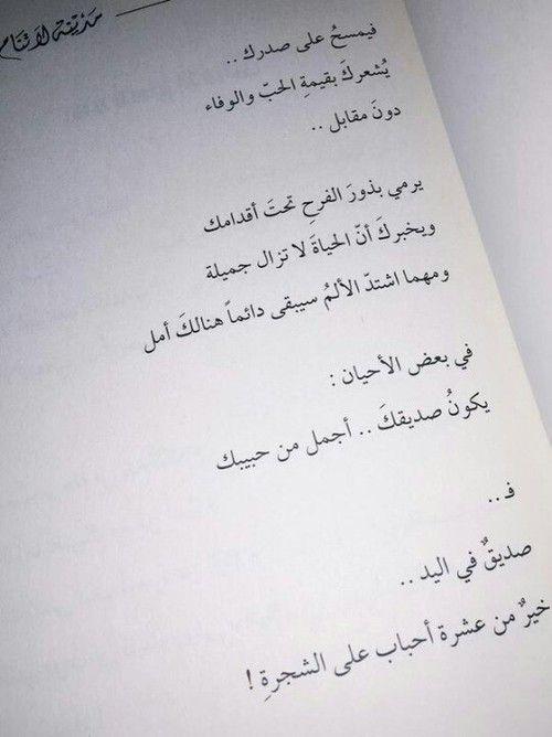 عندما يكون الصديق اجمل من حبيب الحمدلله حتى الاصدقاء ارزاق فلك الحمد يا الله Cool Words Quotes Words