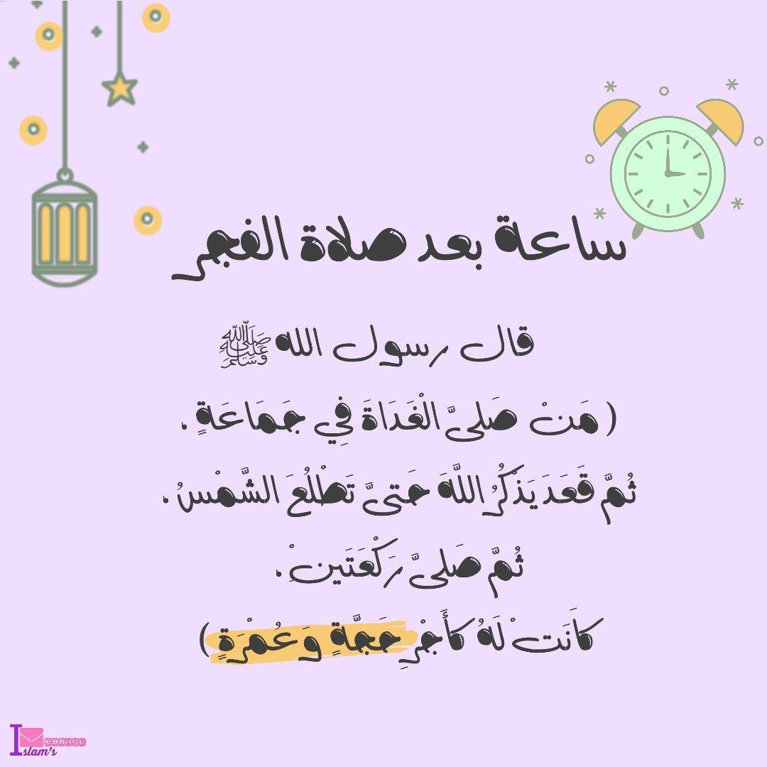 الساعه الاولى هي جلوسك بعد صلاة الفجر في مصلاك حتى الإشراق Ramadan Words Messages