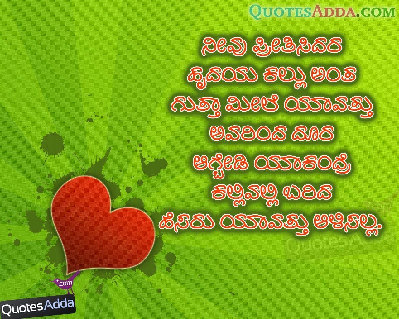 Love Wallpaper Kannada