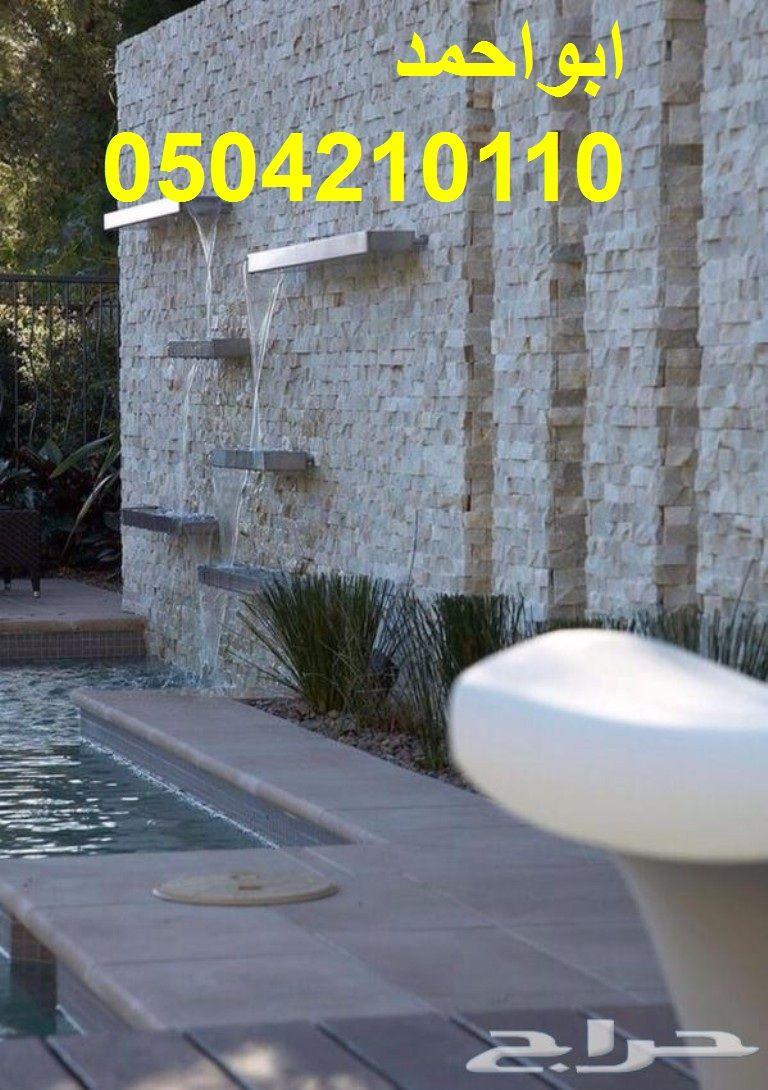 شلالات منزلية داخلية شلالات صناعية صغيرة شلالات منزلية بسيطة ديكور شلالات منزلية داخلية نوافير منزلية ساكو محلات بيع نوافير بالرياض Home Decor Home Decor
