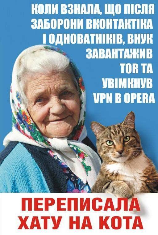 """Спустя год после запрета """"Вконтакте"""" входит в четверку самых популярных сайтов в Украине - Цензор.НЕТ 3561"""