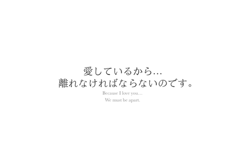 I Love You Quotes Japanese : ... quotes lovin quotes janpanes quotes quotes japan japan quotes japanese