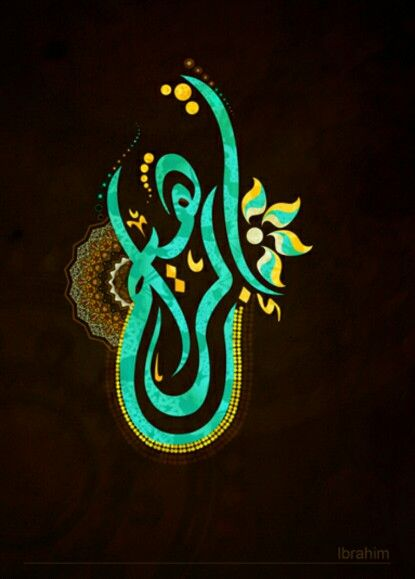 Pin By Marian Issac On صور Calligraphy Name Islamic Art Calligraphy Islamic Art