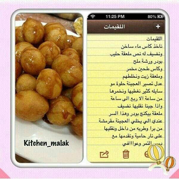 لقيمات Food And Drink Food Recipes