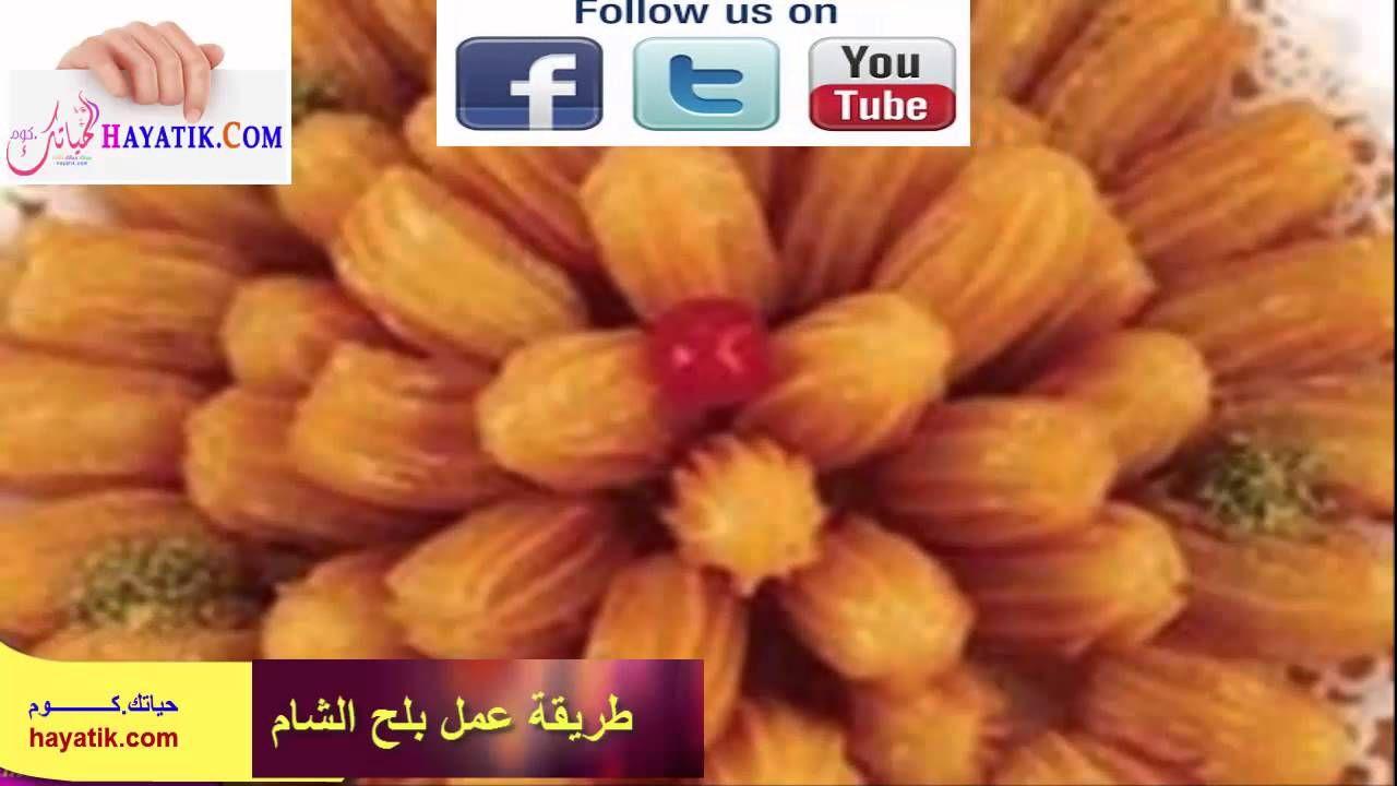 طريقة عمل بلح الشام وصفات حلويات عمل بلح الشام من المطبخ المصرى بلح الشام منال العالم Food Vegetables Garlic