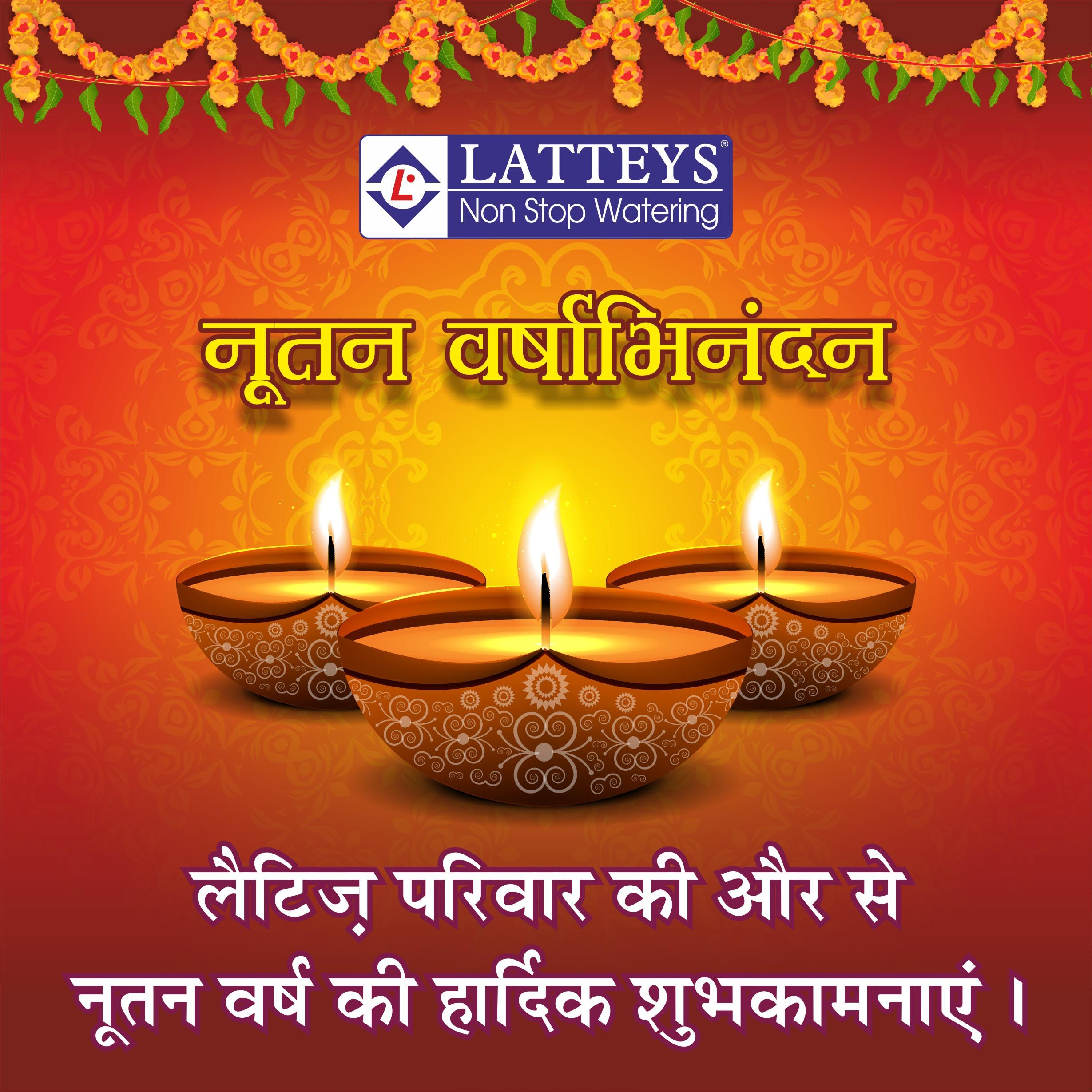Latteys Industries Limited Team Wishes All Of You A Joyous Happy