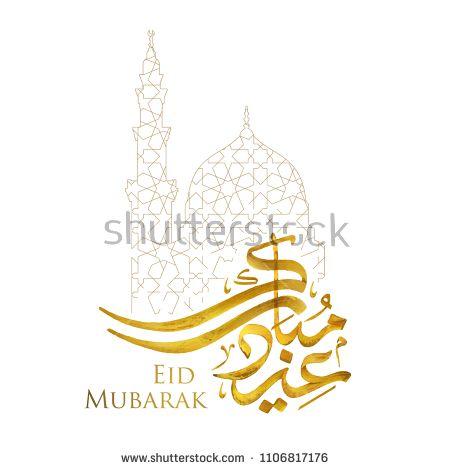Eid mubarak islamic greeting arabic calligraphy with morocco pattern eid mubarak islamic greeting arabic calligraphy with morocco pattern islamic vector design m4hsunfo
