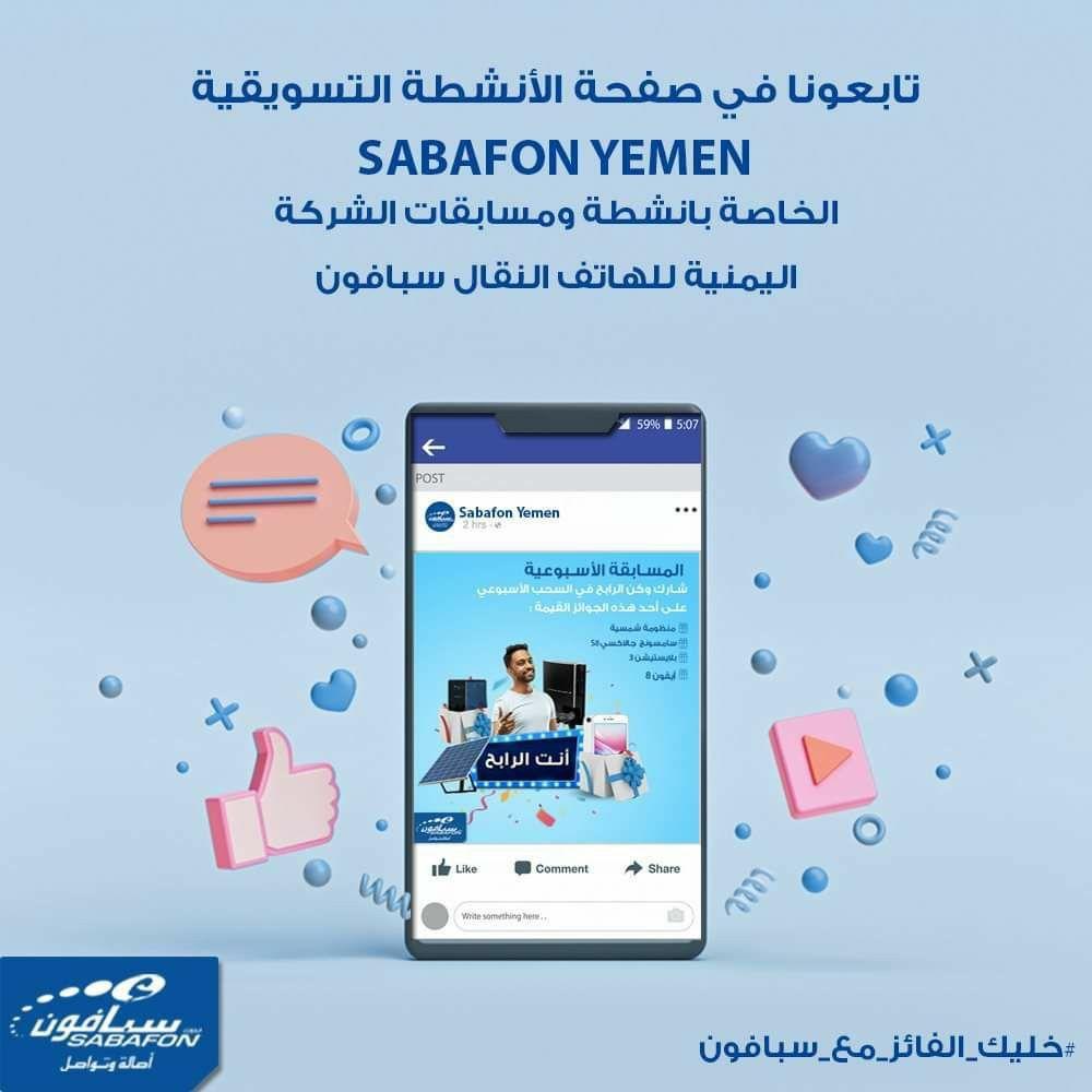 تابعونا في صفحة الأنشطة التسويقية Sabafon Yemen الخاصة بانشطة ومسابقات الشركة اليمنية للهاتف النقال سبافون Https Www Faceboo Phone Social Electronic Products