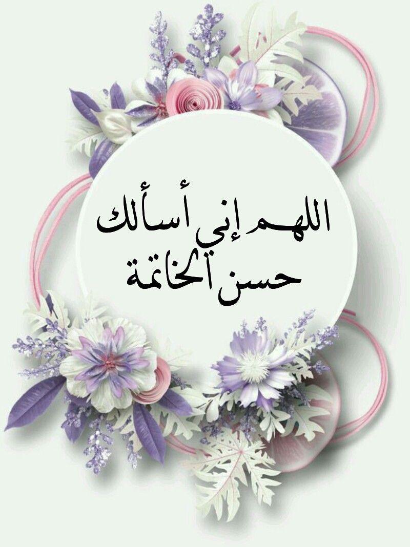 اللهم إني أسألك حسن الخاتمة Islamic Quotes Wallpaper Wallpaper Quotes Mic Quotes