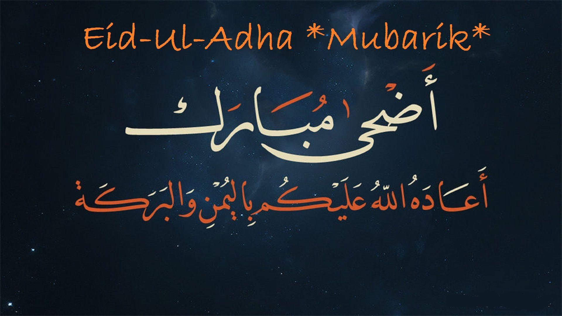Eid Ul Adha Images Eid Ul Adha Images Eid Ul Adha Eid Mubarak