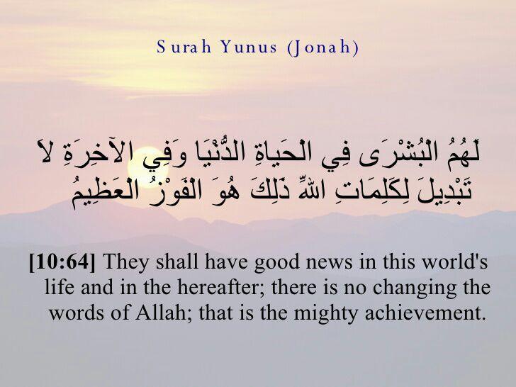 ٦٤ يونس Quran Verses Verses Words
