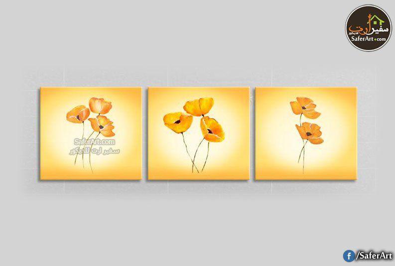 لوحات مودرن بلون اصفر زهور سفير ارت للديكور Wall Artwork Wall Clock Wall