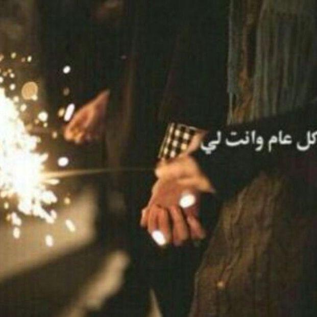 كل عام وانت لي Arabic Love Quotes Roman Love Love Quotes