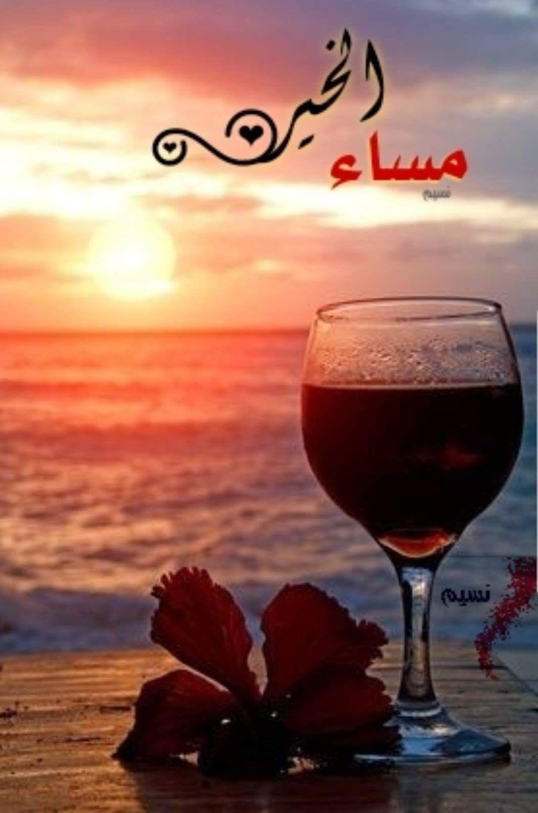 تعالوا ننكس أعلام الغربة ونعلي راية اللقاء مساء اللقاءات الجميله التى تعانق أرواحنا مساء Arte De Vino Vino Tinto Copas De Vino