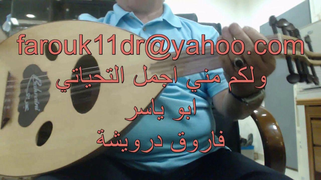 دروس موسيقى تعليم على العود والاورج اغنية مرحبا اريام فاروق دروي Projects To Try Projects