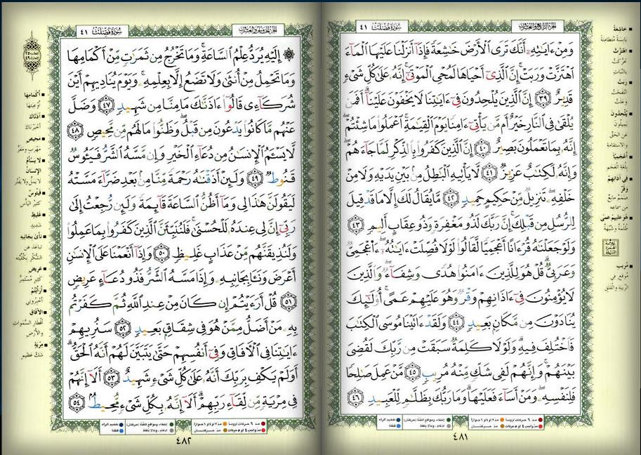 صفحه 481 482 القرآن المصور الجزء الرابع و العشرون و الجزء الخامس و العشرون سوره فصلت Bullet Journal Journal Blog