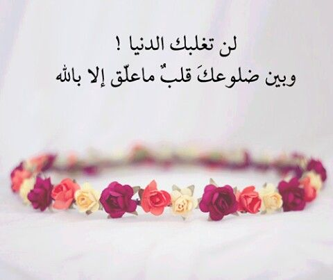 يا رب علق قلوبنا بك وحدك ولا تجعلها تتعلق بأحد من خلقك آمين Simple Reminders Quran Verses Beautiful Words