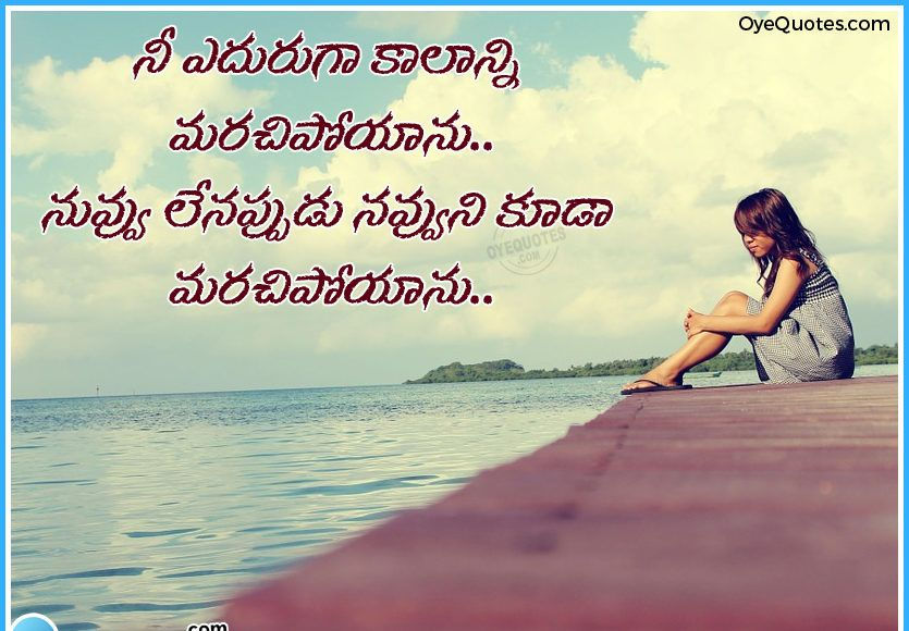 Very Sad Telugu Missing You Quotes For Girls Prasad Love Breakup