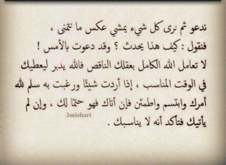 لا تعامل الله الكامل بعقلك الناقص My True Love Arabic Quotes Love Photos