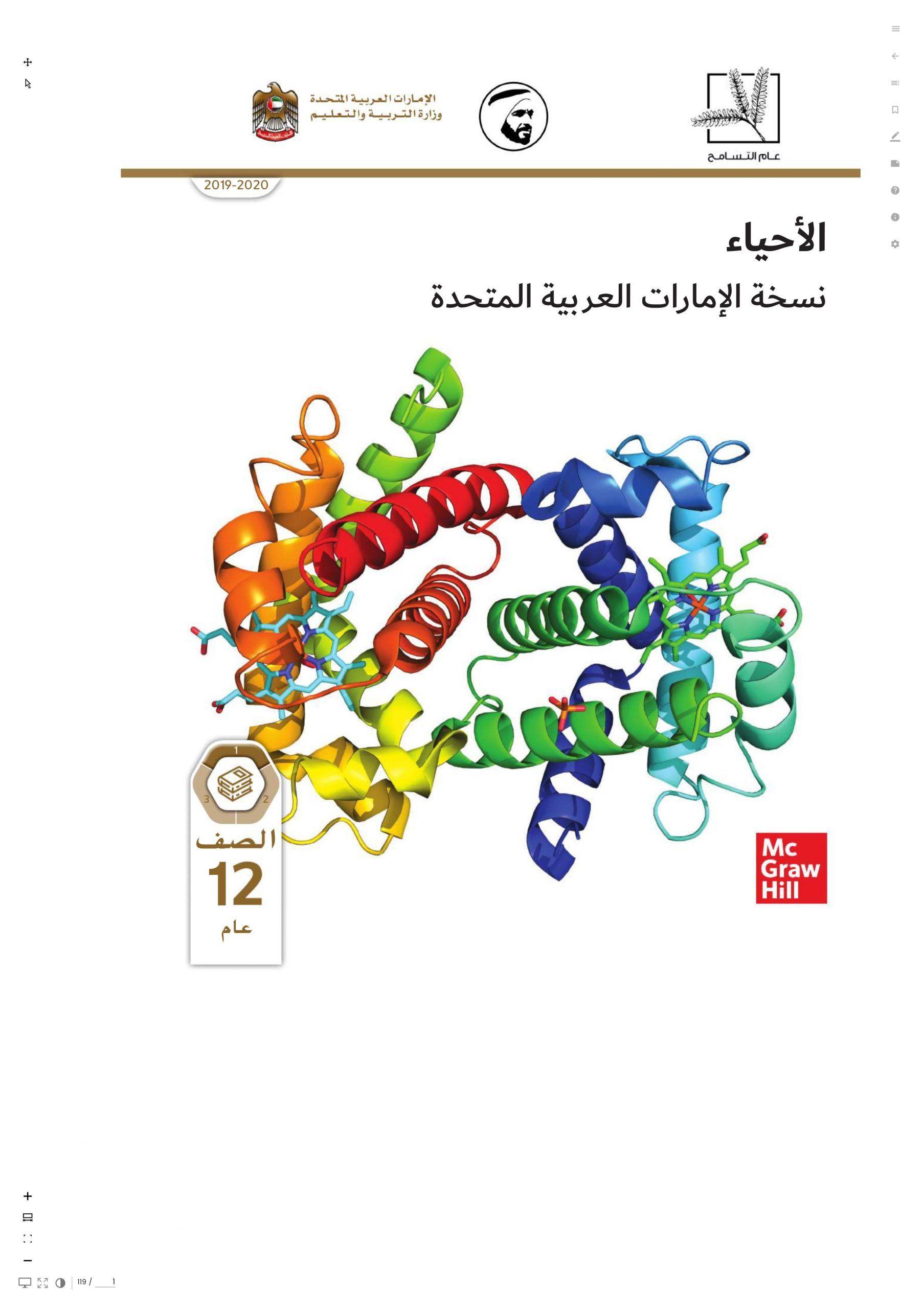كتاب الطالب 2019 2020 للصف الثاني عشر عام مادة الاحياء Symbols Letters Map