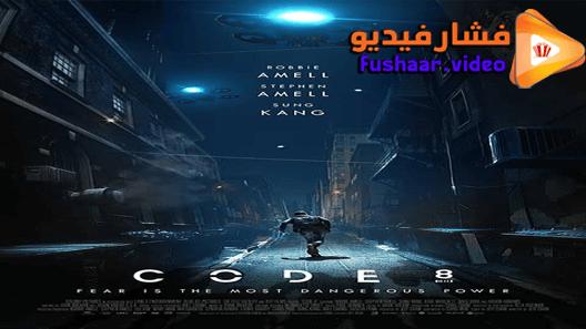 مشاهدة فيلم Code 8 2019 مترجم Full Movies Watch Tv Shows Coding