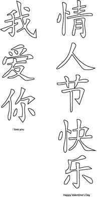 Chinese Word Art I Love You Coloring Sheet Chinese Words Word Art Word Art Poster