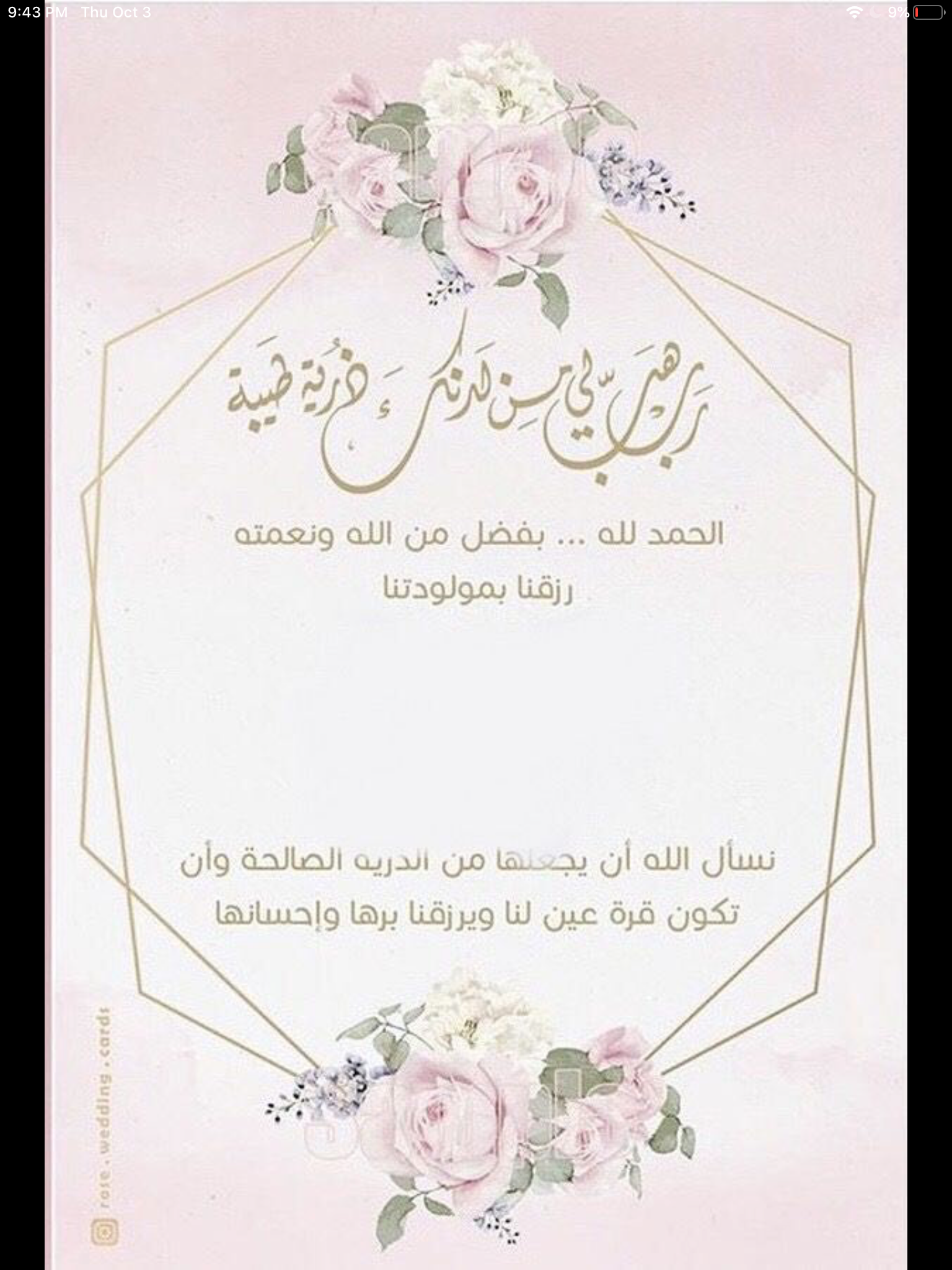 Pin By Reemnm On العامريي Baby Frame Wedding Cards Floral Wallpaper Phone