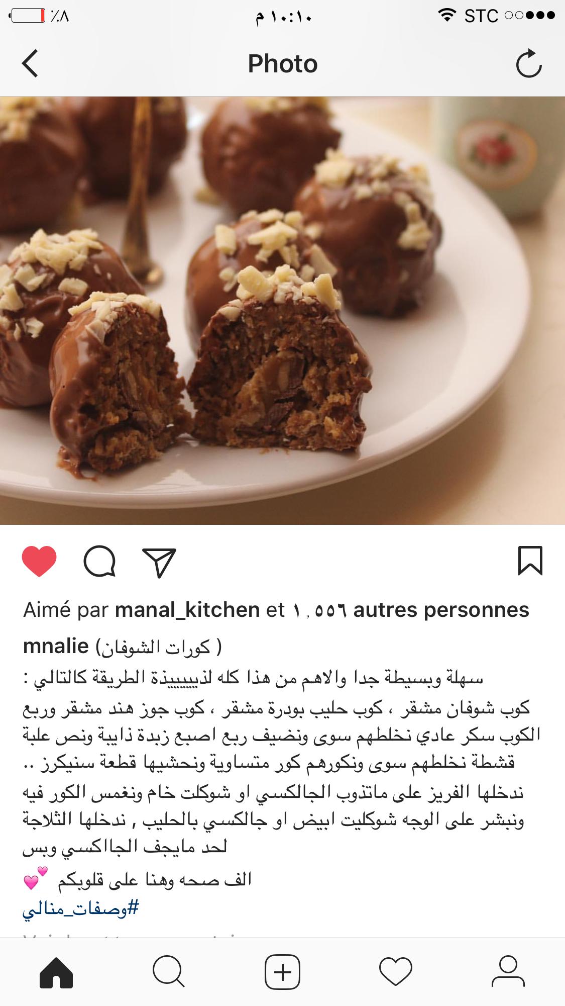 كرات الشوفان المحشية Food Food And Drink Recipes