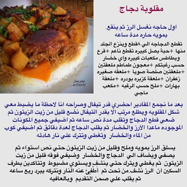 مقلوبة الدجاج Food Receipes Food Recipies Appetizer Recipes
